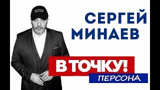 Сергей Минаев - о троллях, Собчак и Esquire на ток-шоу