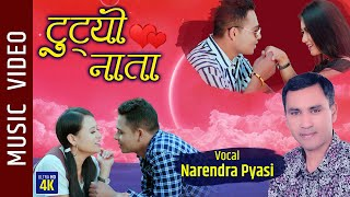 Tutyo Nata - Narendra Pyasi || New Nepali Song 2020 || Ft. Ds Thapa, Tina Shrestha, Himal Khadka