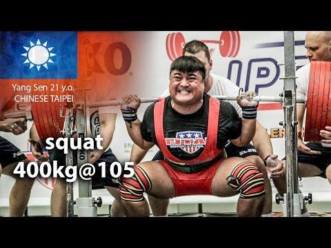 YANG SEN (TPE) SQAUT 400kg @105, 21 y.o. #luxpower2015