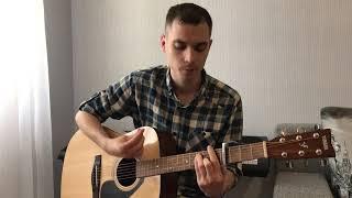 Ляпис Трубецкой - Воины света /cover/ песни под гитару