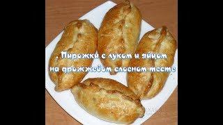 Русская кухня. Пирожки с яйцом на дрожжевом слоеном тесте
