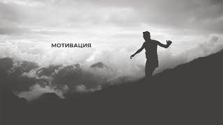 ПРИМИ РЕШЕНИЕ - Сильная мотивация на успех в жизни