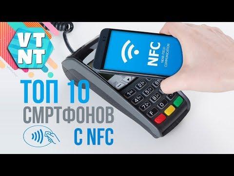 Лучшие смартфоны с NFC от $100 и выше. Какой выбрать?