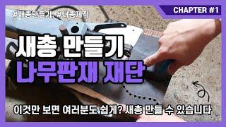 새총 만들기1 - 목재 재단, 새총 만들기, 새총 만드…