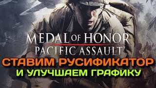 Medal of Honor: Pacific Assault  - Ставим Русификатор и Улучшаем Графику