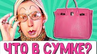 ЧТО В МОЕЙ СУМКЕ? 👜  TAG What's in my bag? (Мадам Ирма)