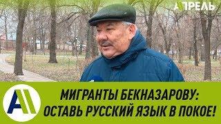 Мигранты в России ответили Бекназарову \\ Апрель ТВ