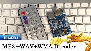 АУДИО ДЕКОДЕР MP3 +WAV+WMA Decoder Lossless Audio Decoder Audio Amplifier + IR Remote Control