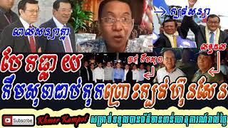 Khan sovan - Breaking Kem Sokha promise with Hun Sen, Khmer news today, Cambodia hot news, Breaking