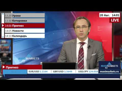 20.08.15 (14:00 MSK) - Прогноз рынка Форекс. MaxiMarkets форекс ТВ.