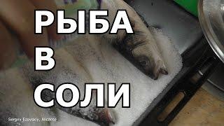 Готовим судака в Испании в соли и в духовке, рыба Лубина в Аликанте, Сергей Езовский