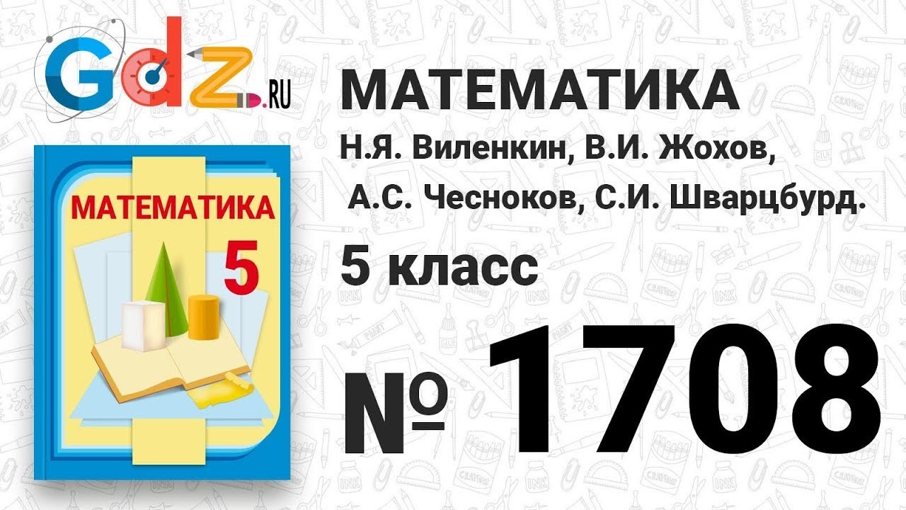 Математика 5 1708 гдз класс виленкин