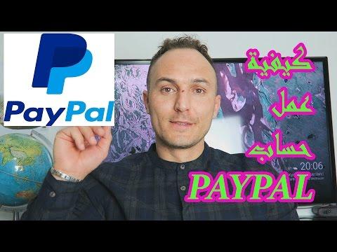 كيفية عمل حساب باي بال PAYPAL - 💰والبدء بالشراء من النت