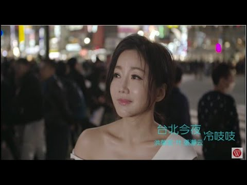 台北今夜冷吱吱 洪榮宏+張瀞云