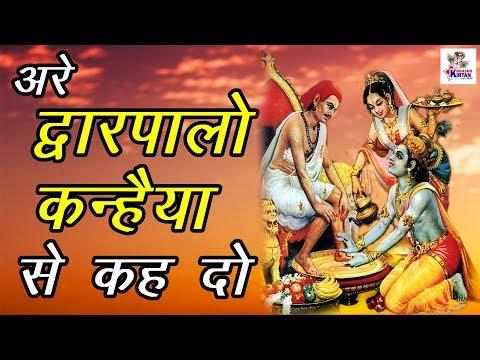 Are Dwarpalo Kanhaiya Se Keh Do || अरे द्धारपालो कन्हैया से कह दो || Popular Hindi Krishna Bhajan