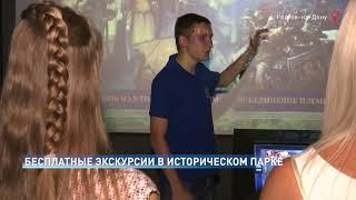 Экскурсии в парке «Россия - моя история» стали бесплатными