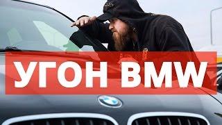 Как угнать BMW ?(95% автомобилей BMW угоняется именно таким способом. Он не самый высокотехнологичный, но довольно действенный..., 2016-03-31T13:25:36.000Z)