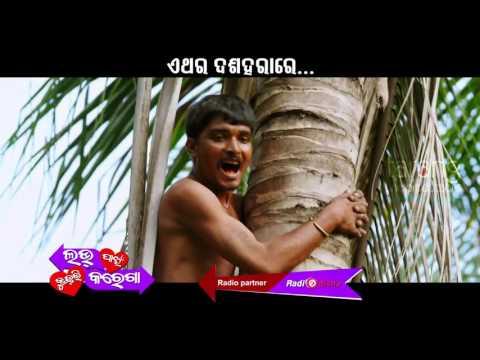 Love Pain Kuch Bhi Karega Odia Movie    O Lala OLala Official Video Song   Babushan , Supriya