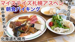 マイステイズ札幌アスペン 朝食バイキング ご飯のお供が多くて鶏中華粥もあった。(北海道札幌市)札幌駅北口徒歩5分位