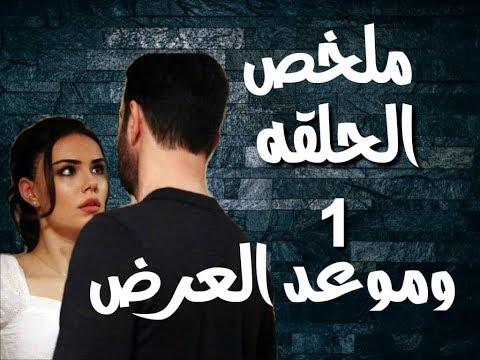ملخص مسلسل لا أحد يعلم الحلقه 1 بدايه الاحداث مع موعد العرض الرسمى