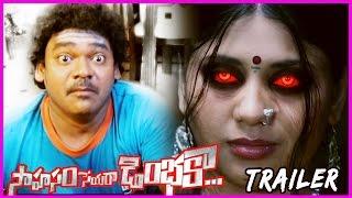 Sahasam Seyara Dimbaka Trailer - Shakalaka Shankar - RoseTeluguMovies