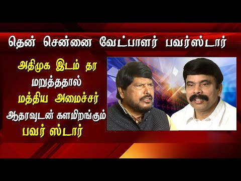 Power star Srinivasan to contest against Jayakumar son at South Chennai constituency Tamil news latest Tamil news tamil news live  today news in tamil    Ramdas Athawale minister of Social justice and empowerment and leader of Republic party of India told the press today that comedy actor power star Srinivasan and 2 others will be contesting in the three Parliamentary constituencies at Chennai on behalf of Republic party of India Ramdas Athawale also introduced the three candidates and the well known candidate among them was power star Srinivasan who will be contesting in South Chennai constituency on behalf Republic party of India, Sreenivasan will be contesting against Jayakumar son jayavardhan of aiadmk and tamilachi thangapandian of DMK  power star, power star srinivasan, power star comedy  for tamil news today news in tamil tamil news live latest tamil news tamil #tamilnewslive sun tv news sun news live sun news   Please Subscribe to red pix 24x7 https://goo.gl/bzRyDm  #tamilnewslive sun tv news sun news live sun news
