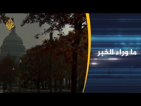ما وراء الخبر- دلالات توجه الكونغرس لمعاقبة الرياض بسبب خاشقجي ???? ????  - نشر قبل 16 دقيقة