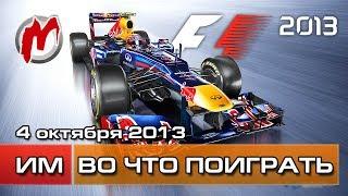 Во что поиграть на этой неделе - 4 октября 2013 (Flashback, Arma Tactics, F1 2013, NBA 2K14) 1080p