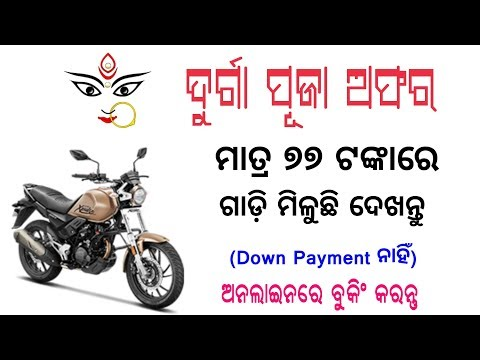 କେବଳ-ଖାଲି-୭୭-ଟଙ୍କାରେ-ଗାଡି-ମିଳୁଛି-ଦେଖନ୍ତୁ-|-get-bike-only-77-rupees-hdfc-bank-offer