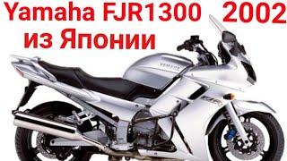 Мотоцикл Yamaha FJR1300 из Японии