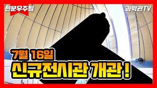 [천문우주팀] 신규 전시관이 개관한다고??