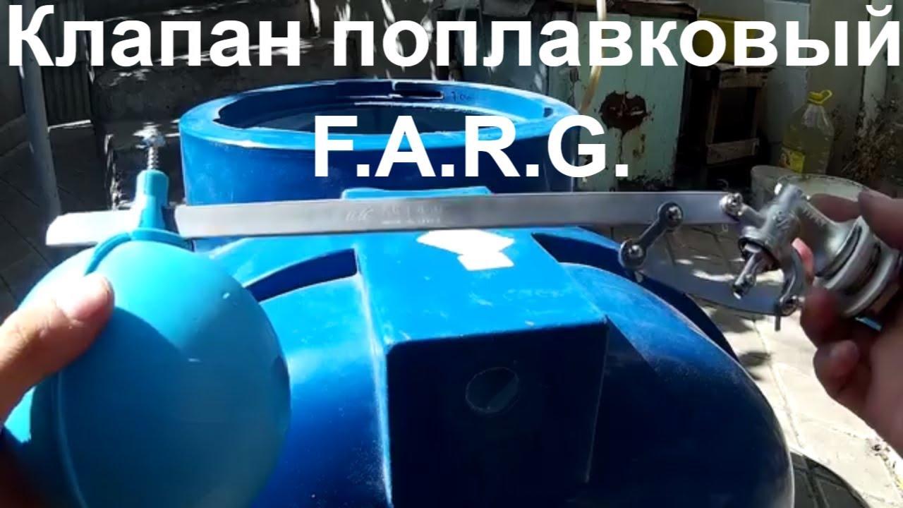 Распаковка Клапан поплавковый для емкостей F.A.R.G.  из Rozetka.com.ua,Float valve for tanks F.A.R.G