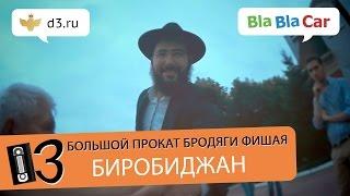 видео Биробиджан