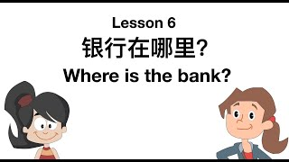 Learn Chinese Essential Conversations: Level 1 Lesson 6 (Normal Speed) 银行在哪里? Where is the bank?