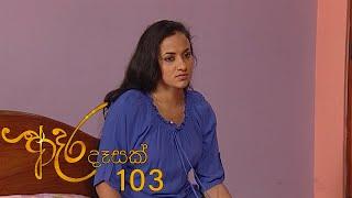 Adara Deasak | Episode 103 | ITN Thumbnail