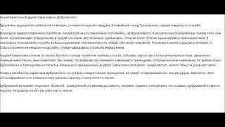 характеристика Дубровского, всех героев повести (AsHunter)