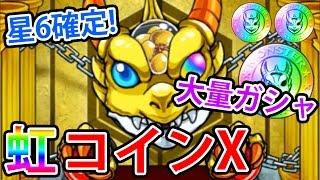 星6が必ず出てくる虹コインX等を使って大量ガシャ! 3DS版のモンスター...