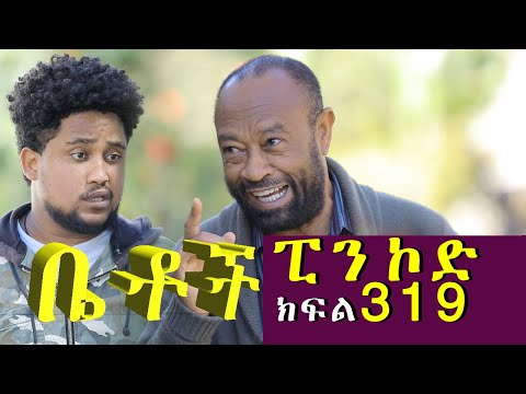 "Betoch | ""ፒን ኮድ  ""Comedy Ethiopian Series Drama Episode 319"