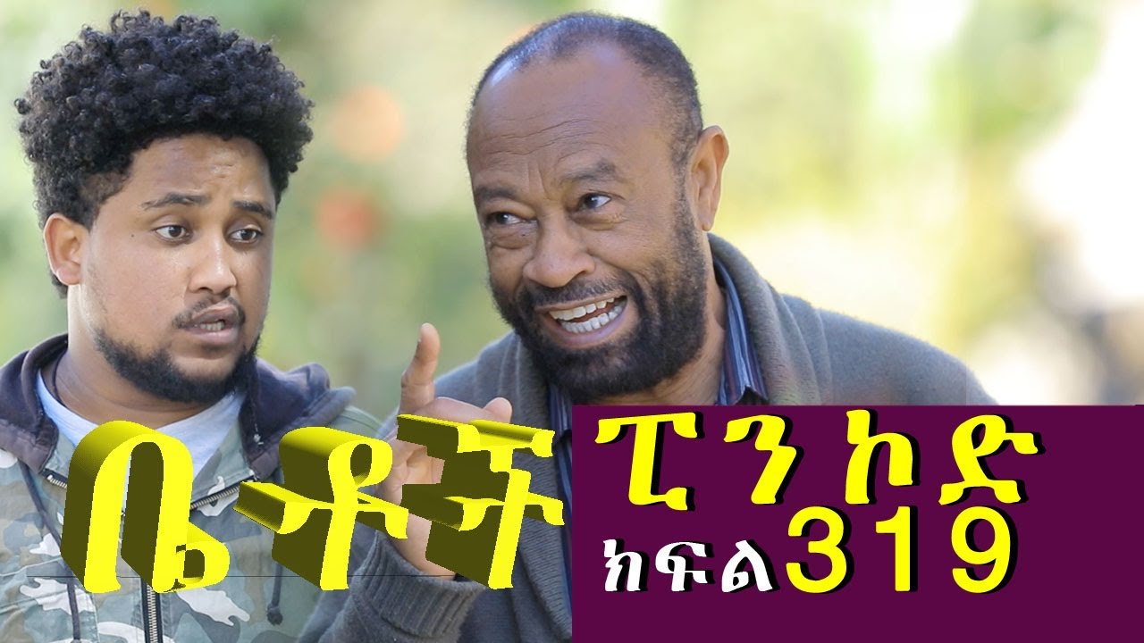 "Betoch | ""ፒን ኮድ  ""Comedy Ethiopian Series Drama Episode 319 - download from YouTube for free"