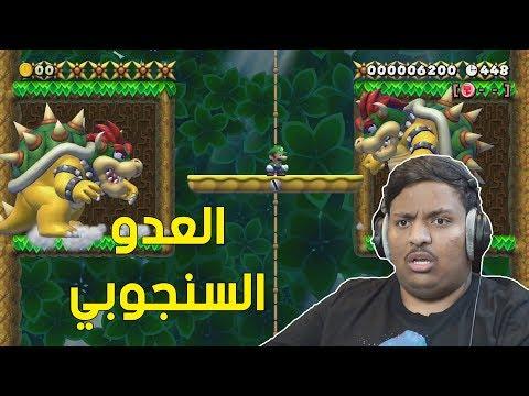 ماريو ميكر : العدو السنجوبي !   Mario Maker #12
