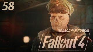 """""""СЕКРЕТНАЯ"""" ПОДЛОДКА! ● FALLOUT 4 #58"""