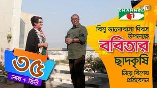 চিত্রনায়িকা ববিতার ছাদকৃষি | Channel i |  Babita |