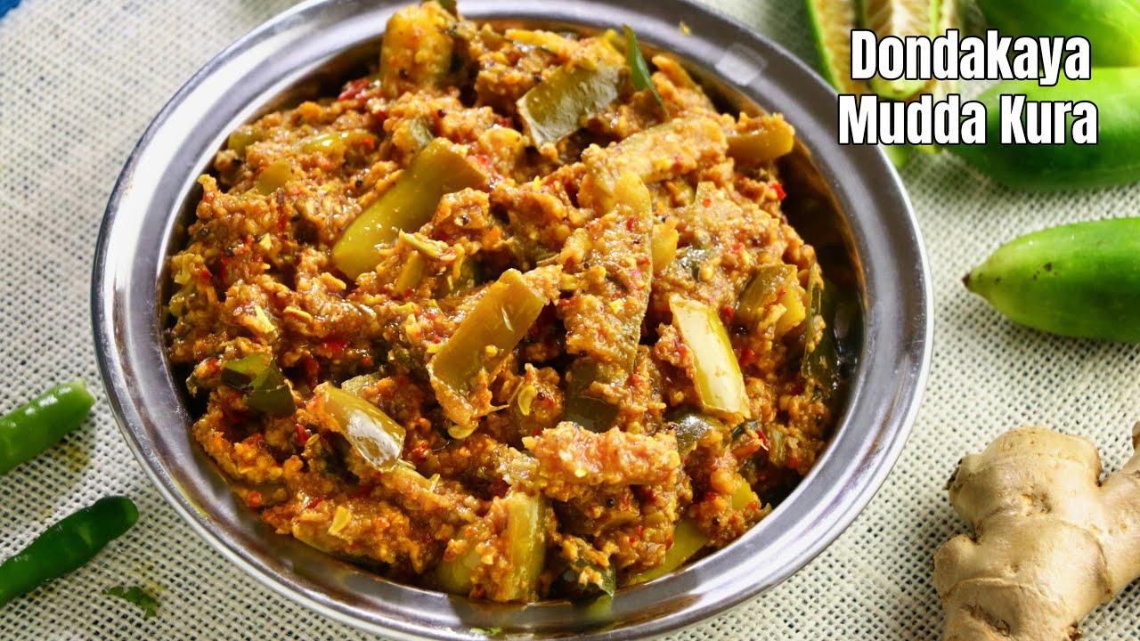 రోజూ తినాలనిపించే దొండకాయ ముద్ద కూర   Tindora Curry recipe in Telugu   Dondakaya curry vismai food