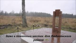 Людиново и Людиновский район (МКОУ СОШ № 2 | г. Людиново, Калужская область)