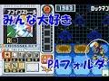 ロックマンエグゼ6 解説付きネット対戦【マスターズ】141
