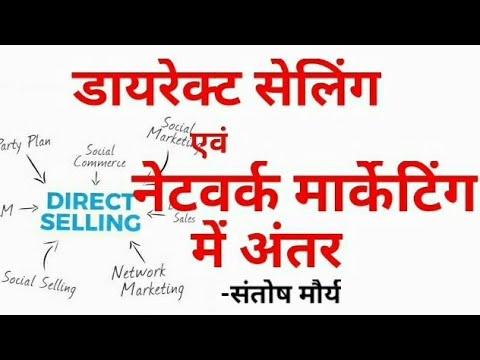 Direct Selling Vs. Network Marketing I MLM I डायरेक्ट सेलिंग और नेटवर्क मार्केटिंग में अंतर