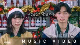 AMPERSAND - หลอกตัวเอง 【OFFICIAL MV】
