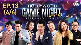 HOLLYWOOD GAME NIGHT THAILAND S.3   EP.13 ท็อป,ก้อง,ปั้นจั่นVSคิ้ม,กาละแมร์,ไก่ [4/6]   11.08.62