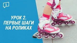 Урок 2. Обучение ребенка катанию на роликах (Как научиться кататься на роликовых коньках) | Декатлон