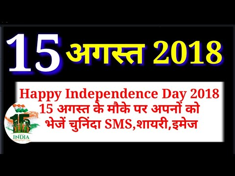 Independence day songs, happy independence day, Wishes, WhatsApp Messages, Images, Quotes , status